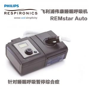飞利浦伟康REMstar Auto (567)单水平全自动呼吸机