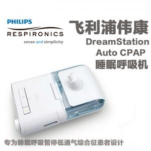 飞利浦呼吸机 DreamStation Auto CPAP DS500