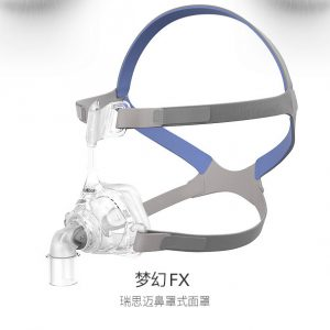 瑞思迈呼吸机Mirage FX梦幻鼻罩