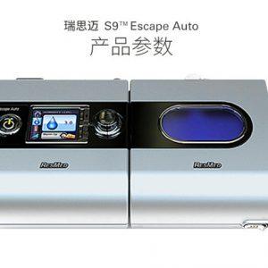 瑞思迈S9 EscapeAuto单水平全自动呼吸机 标准款